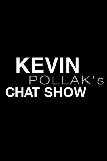 Чат-шоу Кевина Поллака