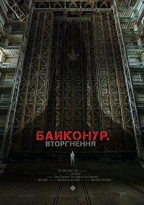 Байконур. Вторжение (2020)