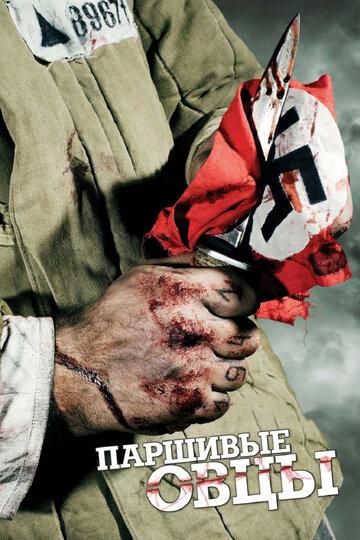 Паршивые овцы (мини-сериал) (2010)