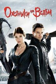 Смотреть Охотники на ведьм (2013) в HD качестве 720p