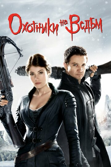 �������� �� ����� (Hansel & Gretel: Witch Hunters)