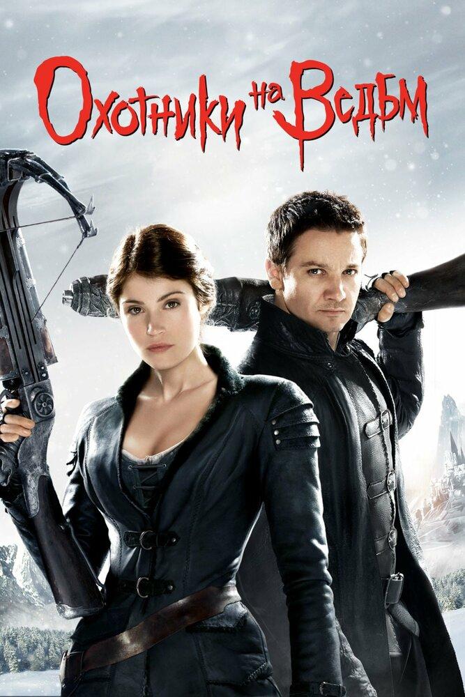 Охотники на ведьм  ( 2012 / ужасы, фэнтези, боевик)