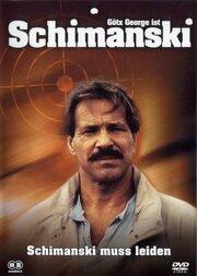Шимански (1997)