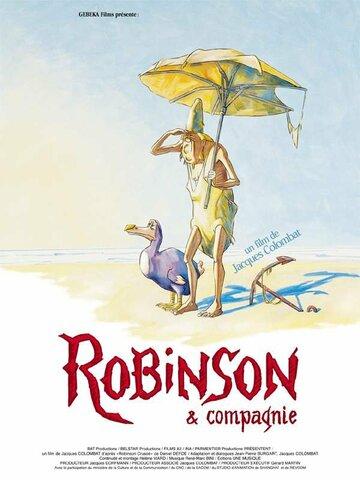 Робинзон и другие (1991)