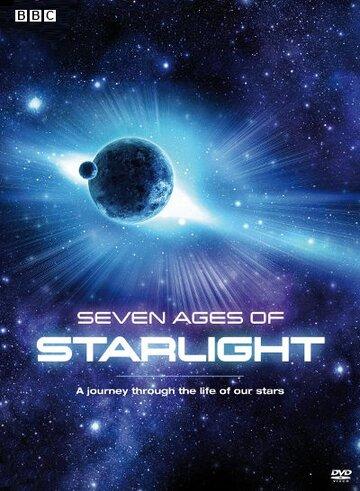 Семь возрастов звездного света 2012 | МоеКино