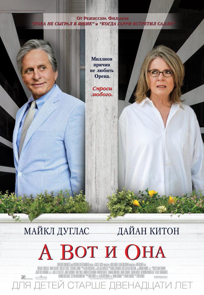 Отзывы к фильму — А вот и она (2013)