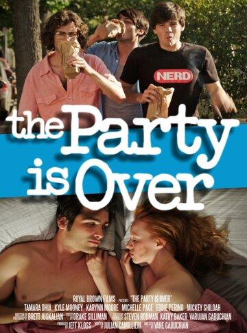 Вечеринка окончена (2015)