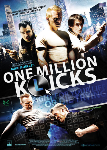 Миллион ударов (2014)
