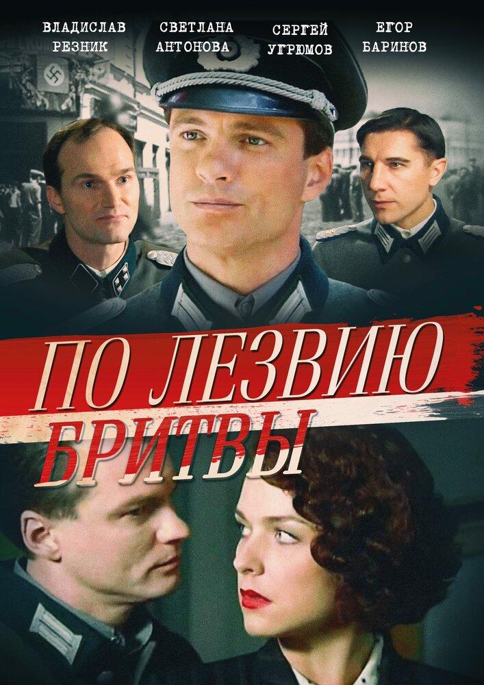 По лезвию бритвы (1 сезон) (2014)
