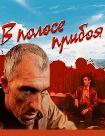 Фильмы В полосе прибоя