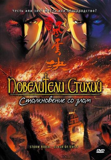 Повелители стихий: Столкновение со злом (2008)