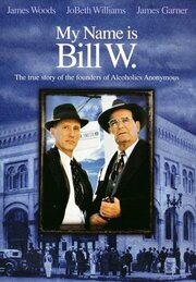 Смотреть онлайн Меня зовут Билл У.