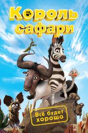 Смотреть Кумба (2013) в HD качестве 720p