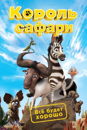 Король сафари  (2013)