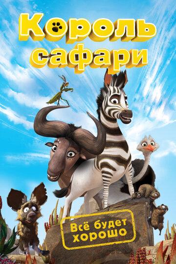 Король сафари (2013) полный фильм
