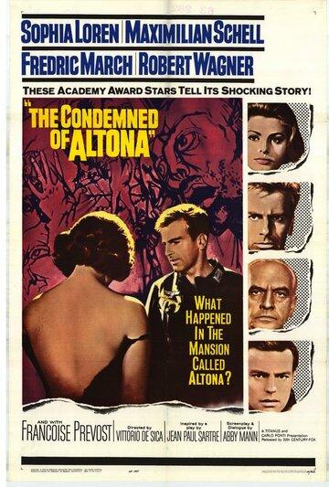 Затворники Альтоны (1962)