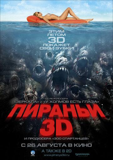 Пираньи 3D 2010