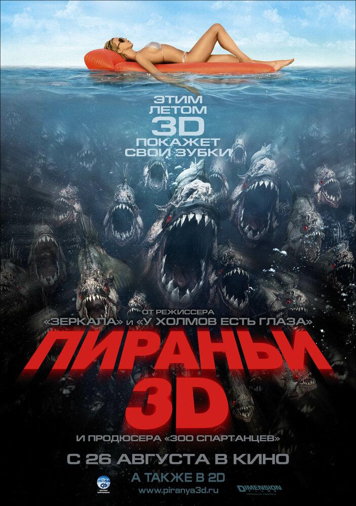Пираньи 3D (2010) - смотреть онлайн
