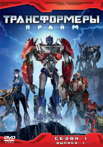 ������������: ����� (Transformers Prime)