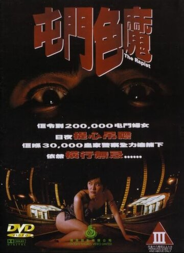 Насильник (1994)