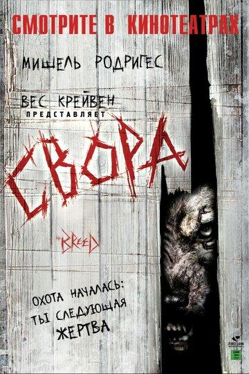 Свора (2006) смотреть онлайн HD720p в хорошем качестве бесплатно