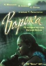 Фильмы Варька смотреть онлайн