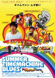 Летний блюз машины времени (2005)