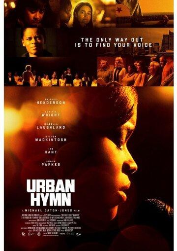 Urban Hymn смотреть онлайн