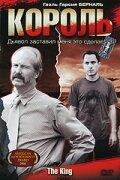 Король (2005) — отзывы и рейтинг фильма