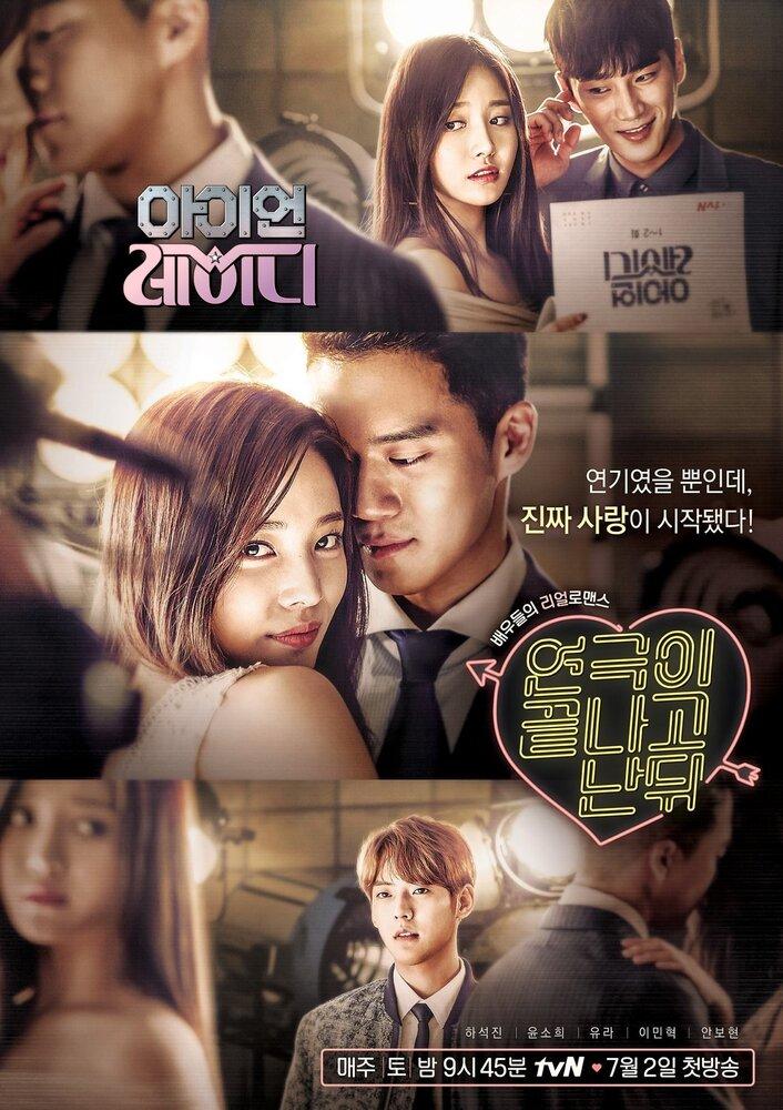1001689 - Железная леди. Когда кончается шоу ✦ 2016 ✦ Корея Южная