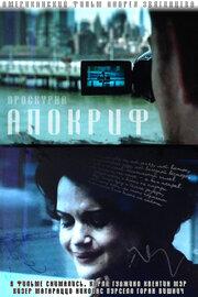 Апокриф (2009)