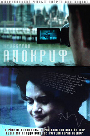 Апокриф (2009)