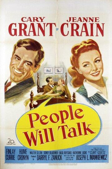 Люди будут судачить (1951) полный фильм