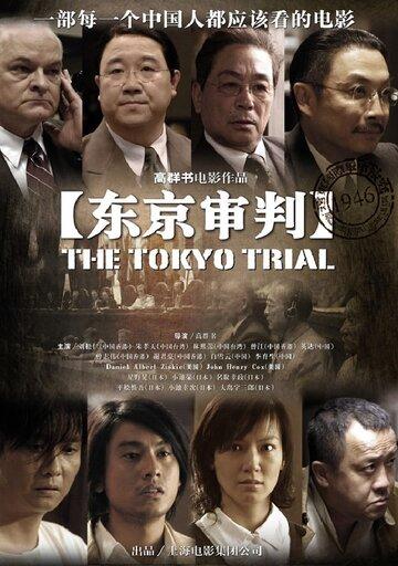 Токийский процесс (2006)
