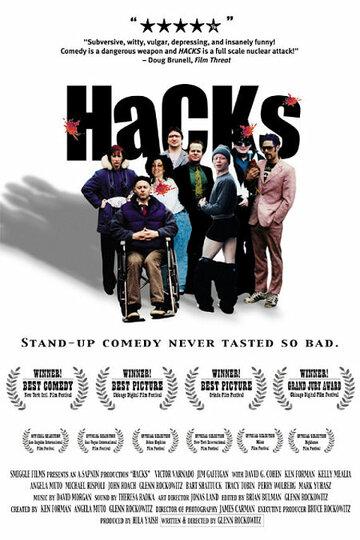 (Hacks)