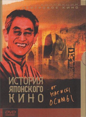 История японского кино от Нагисы Осимы смотреть онлайн