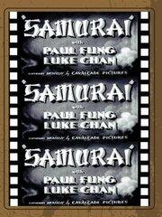 Самурай (1979)