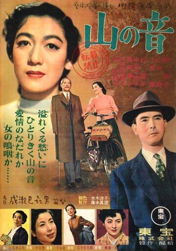 Стон горы (1953)