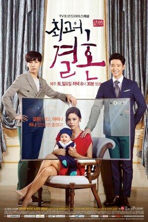 Великолепный брак (2014)