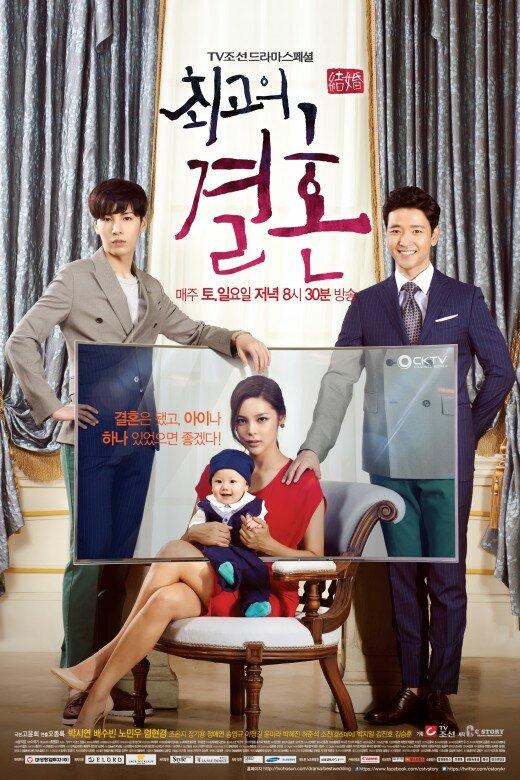 861671 - Великолепный брак ✦ 2014 ✦ Корея Южная
