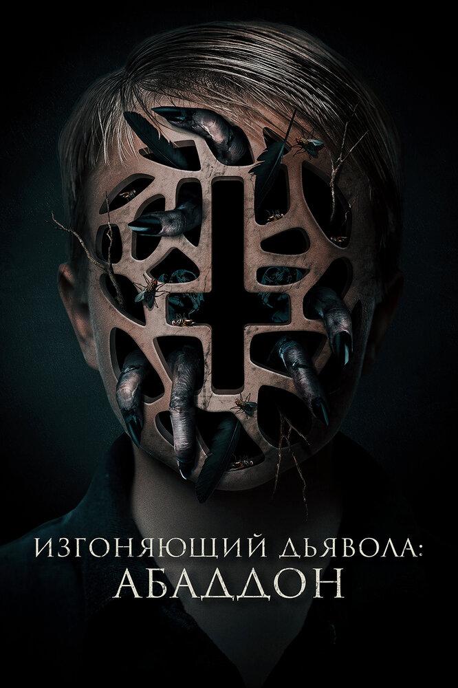 Изгоняющий дьявола: Абаддон (2020)