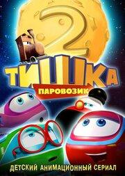 Паровозик Тишка. Новые приключения (2014)