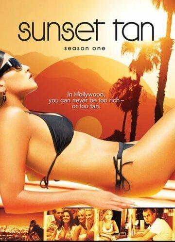 Загар заката (Sunset Tan)