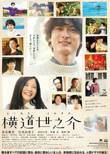 История Ёноскэ (Yokomichi Yonosuke)