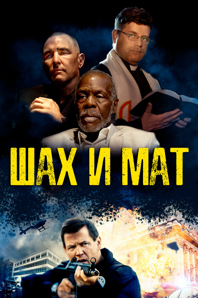 Шах и мат (2015)