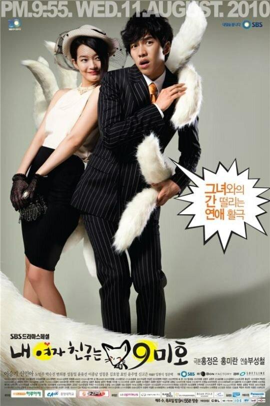 574910 - Актеры дорамы: Моя девушка – Кумихо / 2010 / Корея Южная