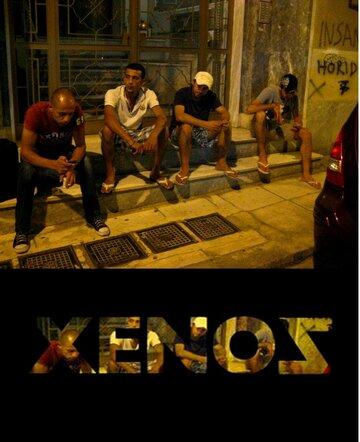 Ксенос (2014) полный фильм онлайн