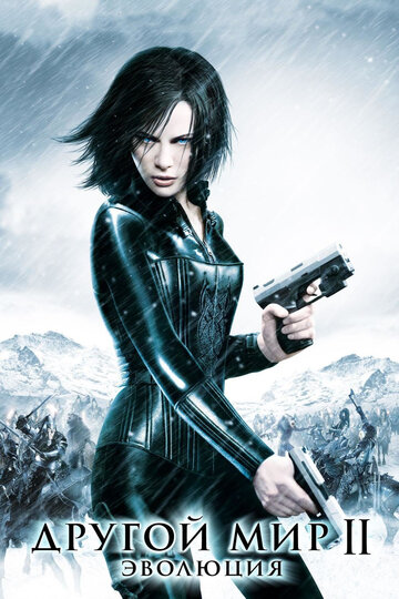 ������ ��� 2: �������� (Underworld: Evolution)