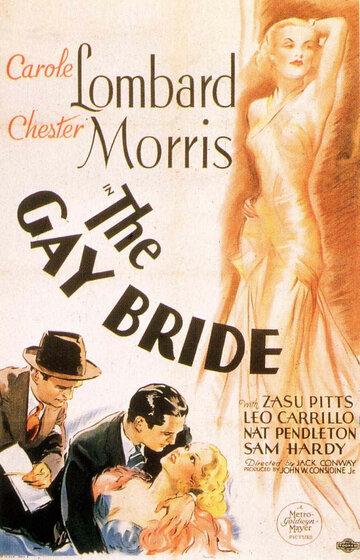 Веселая невеста (1934)
