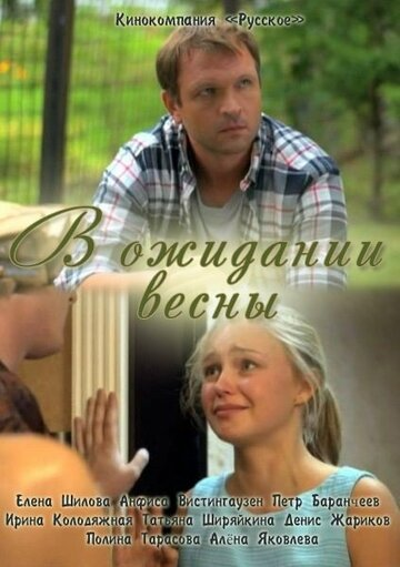 В ожидании весны (ТВ) (2012)